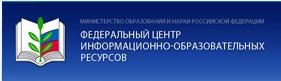 Федеральный центр информационно-образовательных услуг